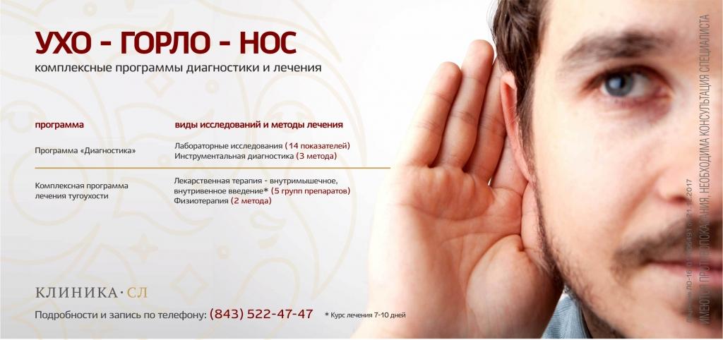 Горло нос клиника лечения ухо анализы крови недорогие